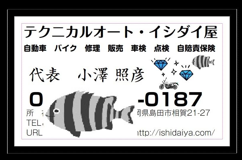 20170625meishi.jpg