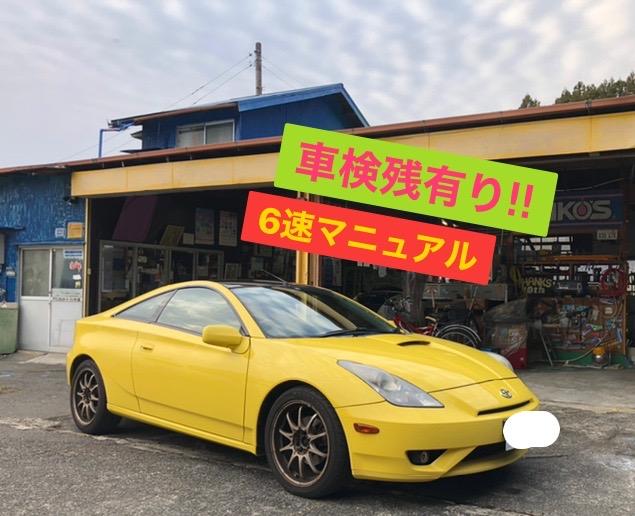 黄色のセリカの中古車両ー