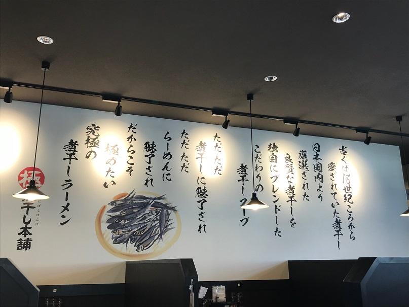 gokuniboshihonpo.JPG