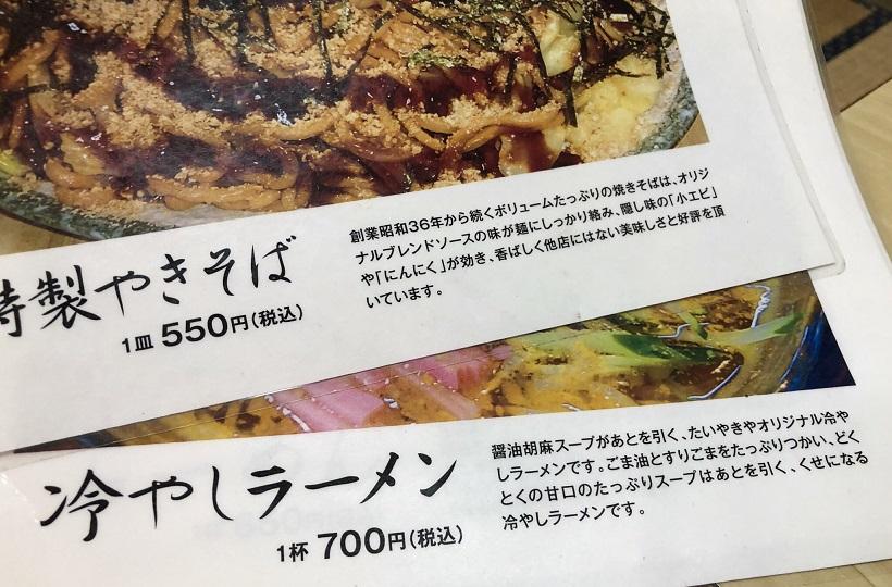 hiyashitoyakisoba.jpg