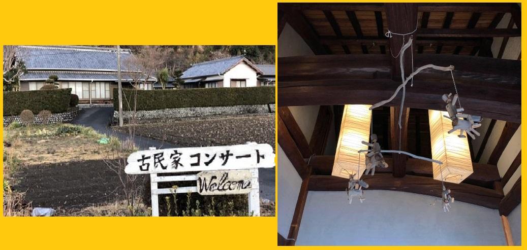 kominkamatsushitasanchi.jpg