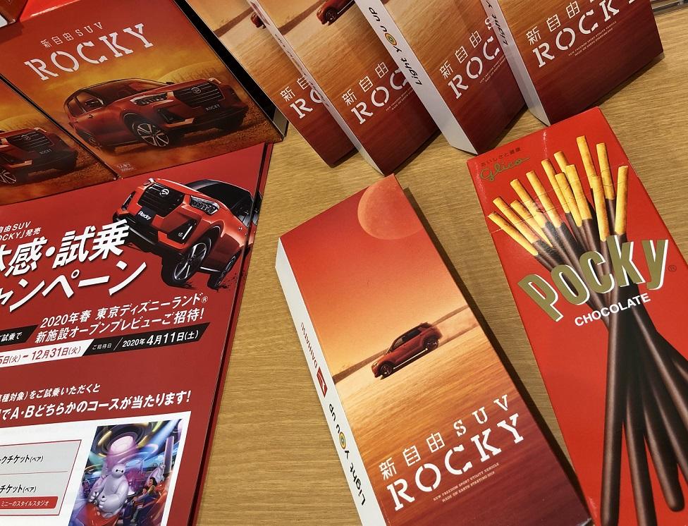 rockypocky.jpg