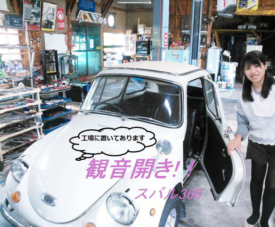 subaru360ishidaiya.jpg