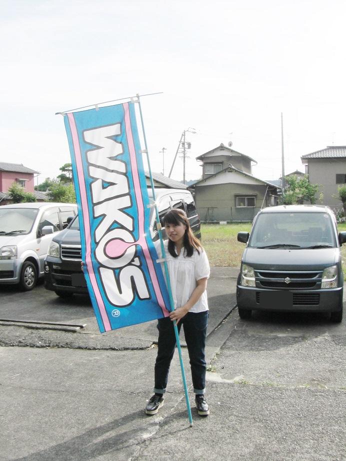 wako-s.JPG